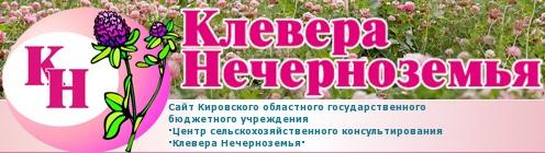 КОГБУ Клевера Нечерноземья
