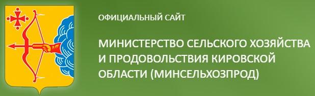 Министерство сельского хозяйства продовольствия Кировской области